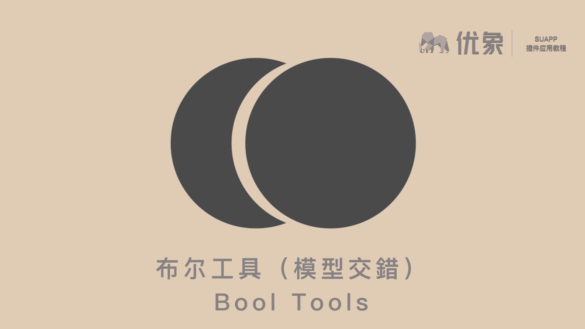 布尔工具(模型交錯) Bool Tools