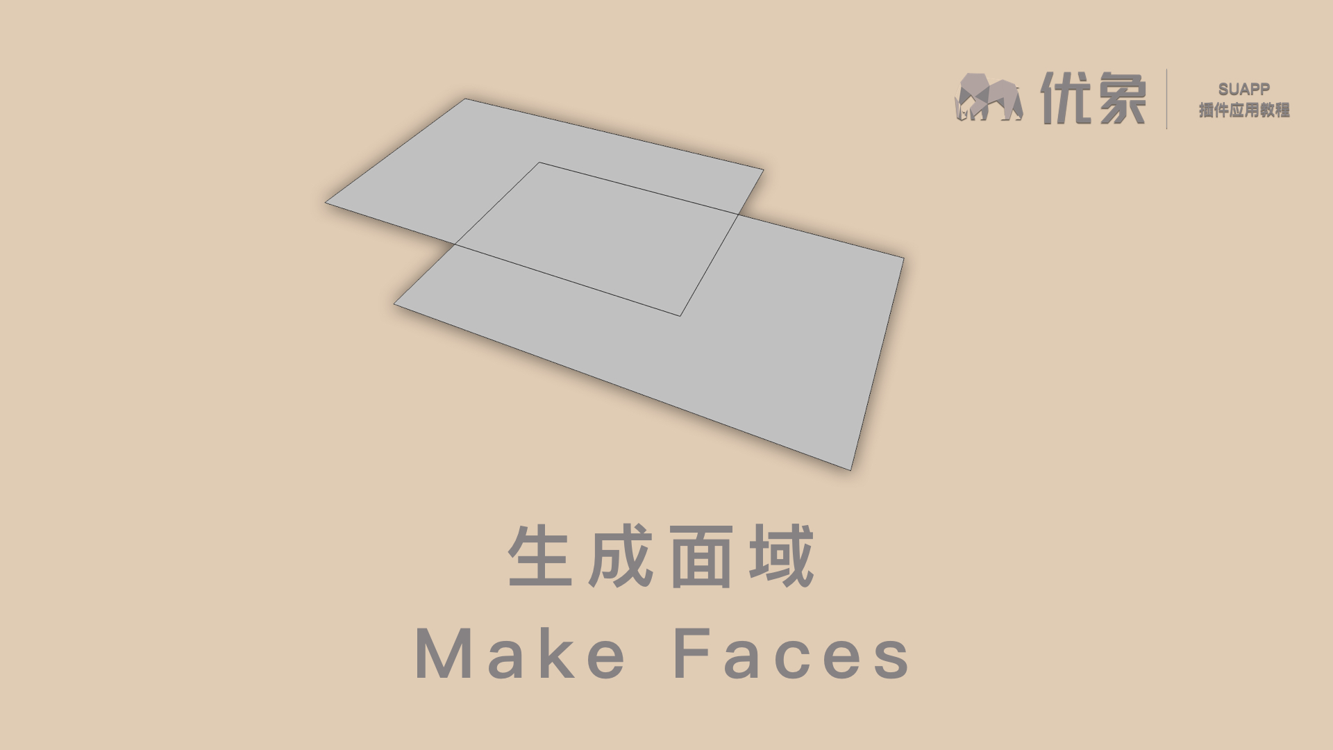 生成面域 Make Faces Copy