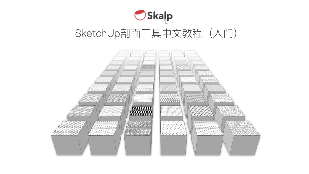 SketchUp剖面工具中文教程(入门)